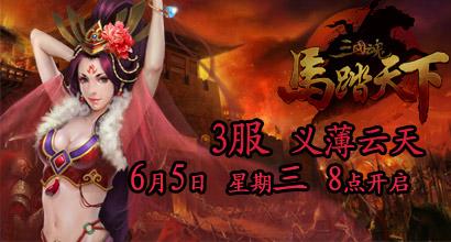 311wan《三国魂》3服6月5日8点开启